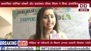 Shree Ram Global Pre –School  के Annual Day Function में नन्हें बच्चों का जलवा|| Divya Delhi News