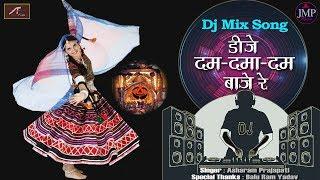 Salasar Balaji Dj Bhajan | Dj Dam Dama Dam Baje Re | Rajasthani Dj Mix Song | Marwadi Dj Song 2019