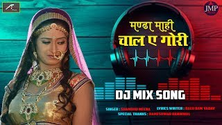 New Rajasthani Dj Song 2020 | Mandha Mahi Chal A Gori (FULL Song) -Marwadi Latest Dj Remix Song 2020
