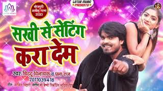 सखी से सेटिंग करा देम - Bittu Vinayak & Prabha Raj   Sakhi Se Setting Kra Dem   New Bhojpuri Song