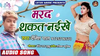 अईसन मरद बा की थकत नईखे | #Dinesh_Paal | Marad Thakat Naikhe | New Bhojpuri Super Hit Song 2020