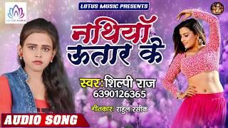 चुम्मा लेवेले नथिया उतार के - #Shilpi_Raj | Nathiya Utaar Ke | New Bhojpuri Super Hit Romantic Song