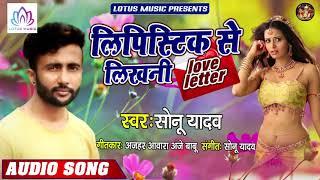 लिपिस्टिक से लिखनी लव लेटर - Sonu Yada New Superhit Bhojpuri Song - Lipstick Se Likhni Love Letter