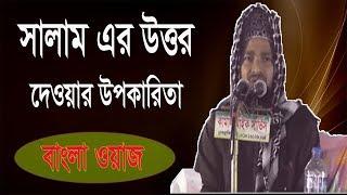 সালাম এর উত্তর দেওয়ার উপকারীতা | Salam Er Uttor | Bangla Waz Mahfil 2019 | Islamic Bangla Lecture