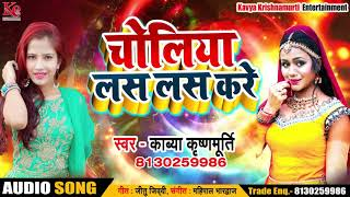 #Kavya_Krishnmurti #New #Bhojpuri Song | चोलिया लस लस करे | Bhojpuri Songs 2019