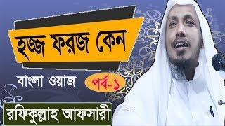 সবার জন্য হজ্ব ফরজ কেন ?  Hajj Foroj Keno ? Part - 1 | Rofik Ullah Afsari Bangla Waz mahfil 2019