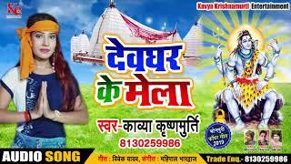 #Kavya Krishnamurti का New #भोजपुरी #बोलबम Song - Devghar Ke Mela - Bhojpuri Bol Bam Songs 2019