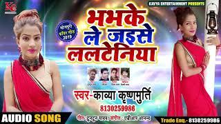 आ गया Kavya Krishnamurti का Desi Live Song - भभके ले जइसे ललटेनिया - Bhojpuri Song 2019