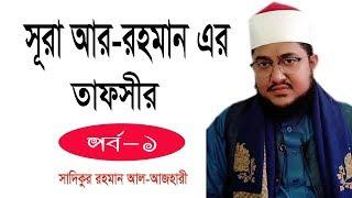সূরা আর-রহমান এর তাফসীর । পর্ব -১ । Mawlana Sadikur Rahman Al Azhari New Bangla Waz Mahfil 2019