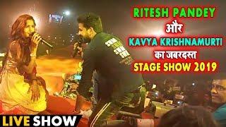 #Live Show - Ritesh Pandey और Kavya krishnamurti का जबरदस्त Stage Show 2019