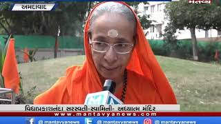 Ahmedabad: થલતેજમાં અધ્યાત્મ મંદિર ખાતે રામકથાનું આયોજન