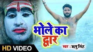 आ गया #Rishu Singh का New Video Song #भोले के द्वार | #Bhole Ka Dwar Bolbam Song 2019
