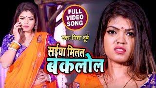 #Video_Song Nisha Dubey - सइया मिलल बकलोल - New Release Bhojpuri Song 2019