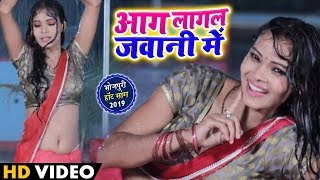 #Video - आ गया भोजपुरी का टिप टिप बरसा पानी -  Aag Lagal Jawani Me - TIP TIP BARSA PANI