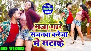 #Video_Song मजा मरे सजनवा करेजा में सटा के -  New Bhojpuri Hd Video Song