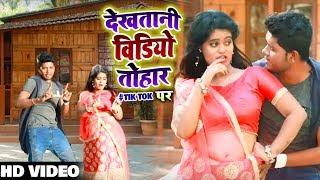 भोजपुरी का सबसे बावली गाना - देखतानी वीडियो तोहार #TIKTOK PE UTTAM PANDEY HIT