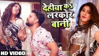 HD Video - Hot Bhojpuri Item Song - देहिया क लरकोर बानी - Dehiya K Larkor Bani
