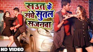 #Video - सउत के संघे सुतल सजनवा - Saut Ke Sanghe Sutal Sajanwa | Bhojpuri Songs 2019