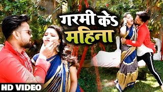 #Video - गरमी के महीना - Garmi Ke Mahina - भोजपुरी #Hot Song