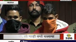 #JALANDHAR : नशा तस्करों पर पुलिस का शिकंजा, 4 तस्करों को किया गिरफ्तार