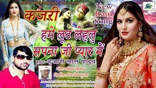 Beautiful KAJRI-लूट लेहलु सपना जी प्यार में, New Rain Song कजरी, Hajari lal Yadav Bhojpuri Lokgeet