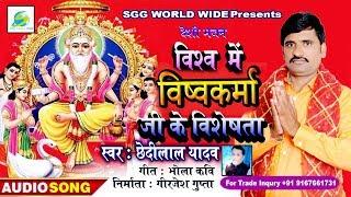 शुद्ध देसी भजन, विश्व में विष्वकर्मा जी की विशेषता, Chhedi Lal Yadav Super Hit BhaktiGeet 2019