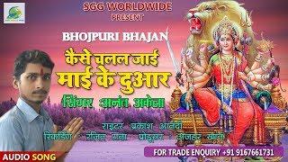 Kaise Chalal Jai Maai Ke Duwar-कैसे चलल जाई माई दरबार, Anant Akela super Hit Bhajan