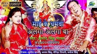 Beautiful Voice - माई के धमवा अलगा-अलगा बा, Pramod Singh Pyasa Super Hit Devigeet, Bhojpuri Bhajan