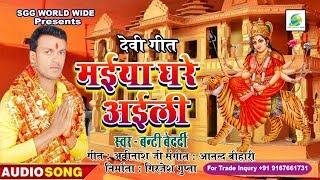 मैया घरे अईली-भोजपुरी का सबसे प्यारा देवीगीत-Banti Bedardi Super Hit Bhojpuri Bhajan, 2019 DeviGeet