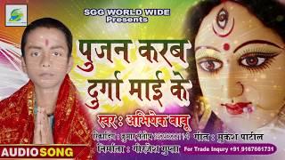 पूजन करब दुर्गा माई के - Abhishek Babu Devigeet, 2019 Super Hit BhaktiBhajan