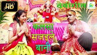 Full HD Devigeet - घरे अईहे मईया हमार, Anil Ajnabi Bhajan, Super hit देवीगीत, Kalsa Sajaile Bani