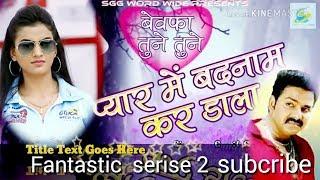 Sunil Sajan - Bewfa Tune Tune Pyar Me Badnam Kar Dala-बेवफा तुने तूने प्यार में बदनाम कर डाला