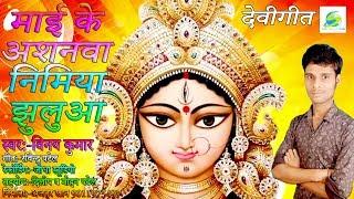DeviGeet, सबसे हटकर भजन-माई केअसनवा निमिया झुलुआ, Vinay kumar Super Hit Bhajan