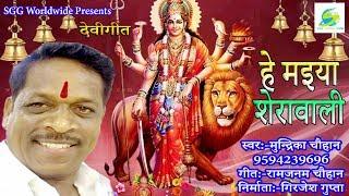 #Devigeet - हे मइया शेरावाली, Mundrika Chauhan Super Hit Bhajan, Navratri Special Bhojpuri Song