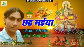 Chhath Geet 2019 !! Chhath Maiya !! Mukesh Mawali - New Chhath Puja Songs !! Latest Bhojpuri Song