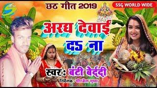 अरघा देवाई दा न, आ गया #Banti_Bedardi का धमाकेदार छठ गीत, Aragh Devai Da Na, Super Hit Chhath Bhajan