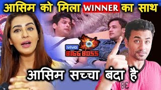 Bigg Boss 13 | WINNER Shilpa Shinde Says, Asim Is Most Genuine | BB 13 Latest Video