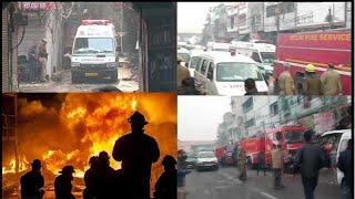 Delhi: रानी झांसी रोड पर अनाज मंडी में लगी भीषण आग, 43 लोगों की मौत
