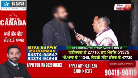 Ludhiana Gang Rape को रोकने की कोशिश करने वाले शख्स को अभी तक मिल रही धमकियां