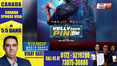 Ranjit Bawa : Velly Tere Pind De | Latest Punjabi Song 2019 |Official First Look | Dainik Savera