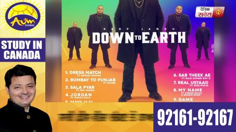 Deep Jandu | Down To Earth | Bohemia | New Album | Dainik Savera
