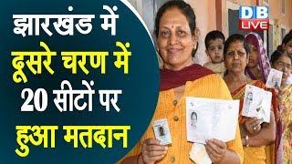 Jharkhand में दूसरे चरण में 20 सीटों पर हुआ मतदान |#DBLIVE