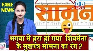 Social Media Viral Video Fact Check   क्या सामना का रंग हरा हो गया? Shiv sena, sharad pawar  #DBLIVE