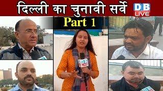 क्या कहती है दिल्ली की जनता | 2019 Polls: Who Will Win Delhi? Delhi Election latest news | #DBLIVE