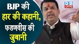 BJP की हार की कहानी,फडणवीस की जुबानी | Devendra Fadnavis big statement on government formation