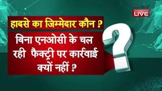 Delhi Fire News: दिल्ली में अनाज मंडी के पास Factory में आग   Delhi latest news   #DBLIVE