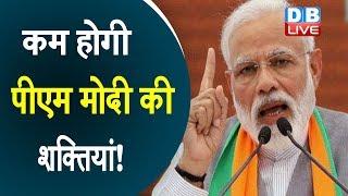 कम होगी PM Modi की शक्तियां ! मंदी की चपेट पर Raghuram Rajan की सलाह |#DBLIVE