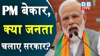 PM Narendra Modi ने जनता पर डाला बोझ | Modi pushes low-cost tech as prime move | #DBLIVE