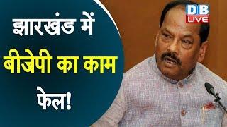 Raghubar Das का काम नहीं, Modi का नाम | Jharkhand election 2019 | #DBLIVE