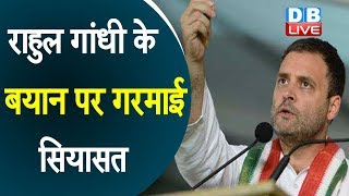 Rahul Gandhi पर बरसे उपराष्ट्रपति Venkaiah Naidu और Manoj Tiwari | #DBLIVE